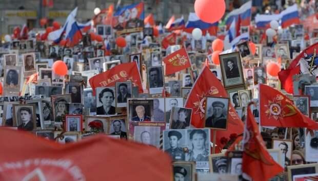 Жители Подмосковья присоединятся к акции «Бессмертный полк» в Подмосковье в День Победы