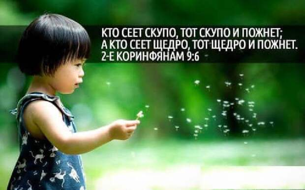 Получи свой совет из библии по месяцу твоего рождения
