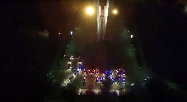Машины ДПС с мигалками в Ижевске выстроились в надпись «9 мая»