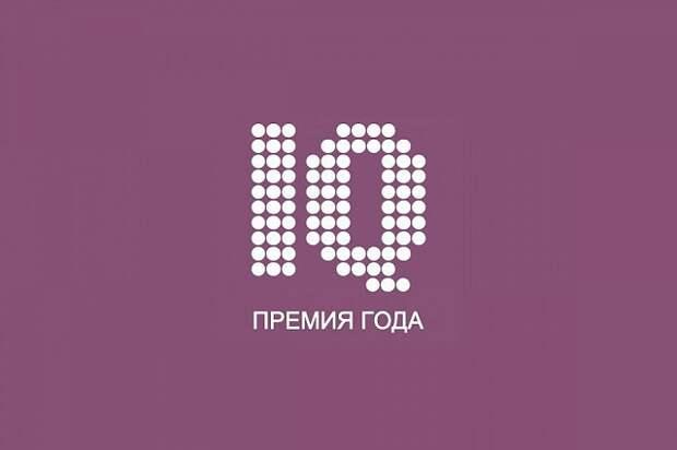 На Кубани стартовал прием заявок на участие в конкурсе «Премия IQ года»