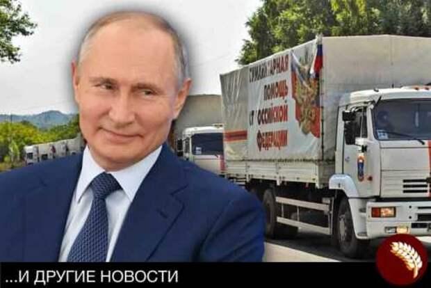 Президент РФ: «Россия будет и дальше поддерживать Донбасс»