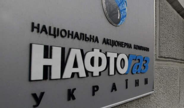 Расширение санкций против «Северного потока-2» поддержал «Нафтогаз»