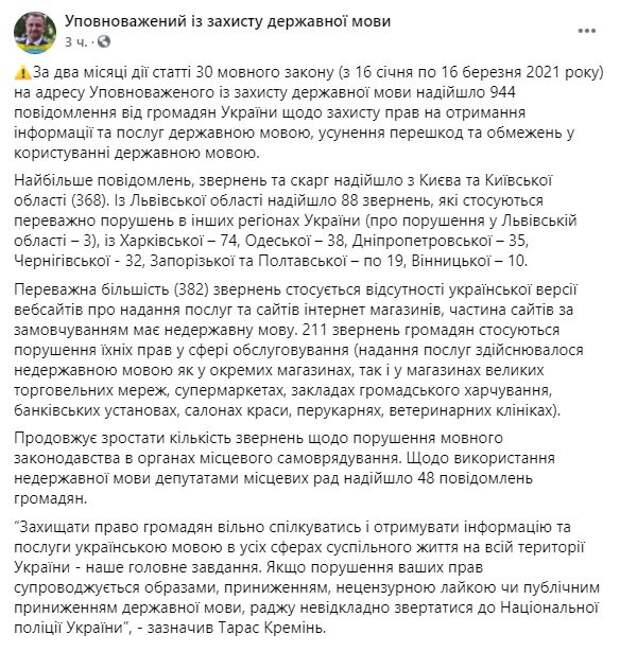 Мовный «урожай» на Украине: тысяча доносов на русский язык