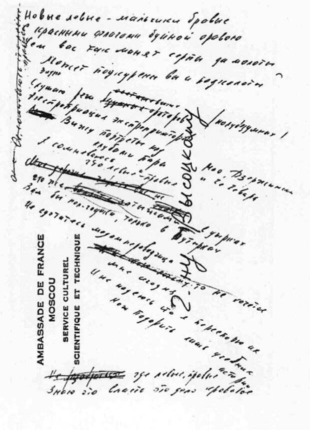 Владимир Высоцкий. «Новые левые»