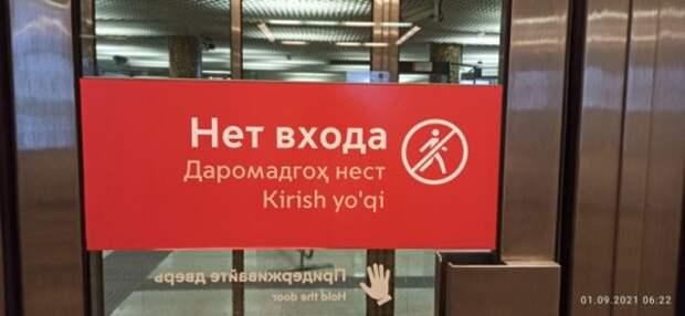 В московском метро появились указатели на таджикском и узбекском языках