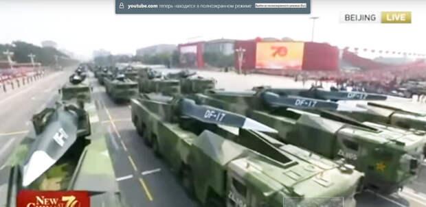 Китайский гиперзвук – КНР начинает и выигрывает