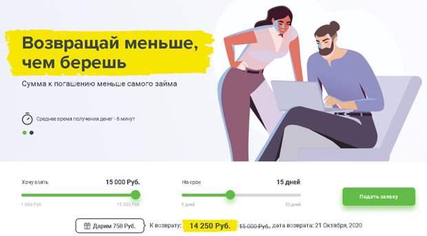 Скрин с сайта микрозаймов CreditPlus