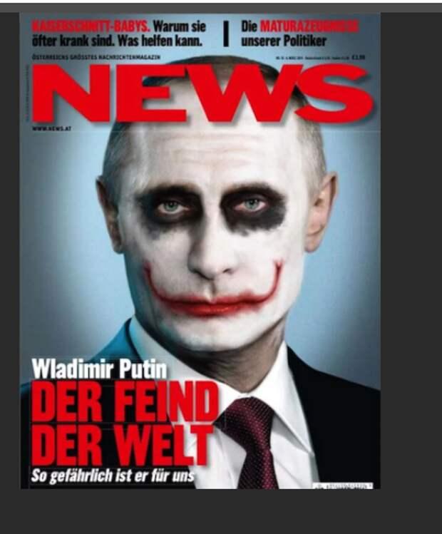 Негативное мнение о России со стороны стран Запада. Кто его создатель?