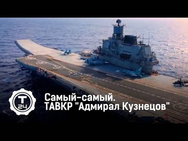 В Китае назвали самый сильный военный корабль российского флота