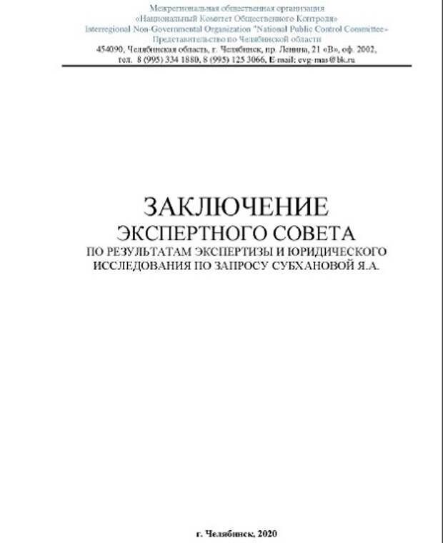Два десятилетия беззакония и страданий одной российской семьи
