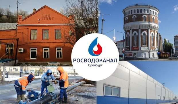 «Росводоканал Оренбург» продолжает модернизацию городской системы водоснабжения