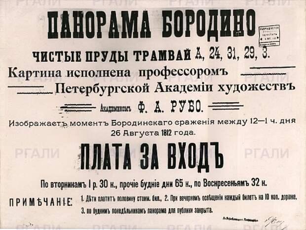 Франц Рубо — певец русской славы