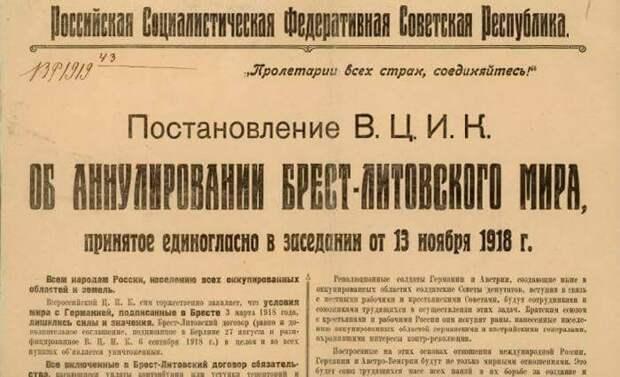 """100 лет """"похабному"""" Брестскому миру"""