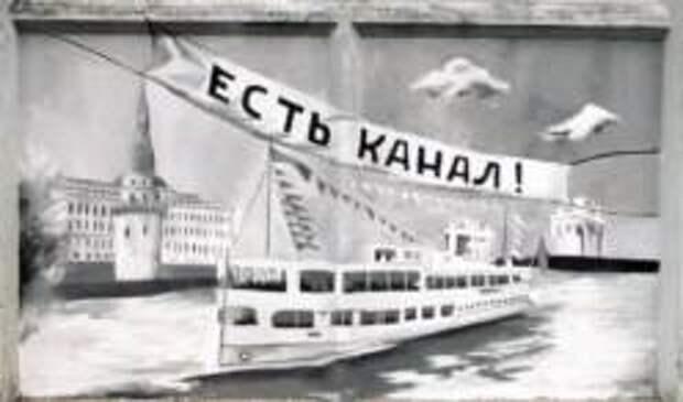 Стрит-арт на Канале имени Москвы