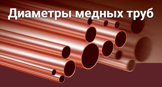 Размеры медных труб — дюймы в миллиметры