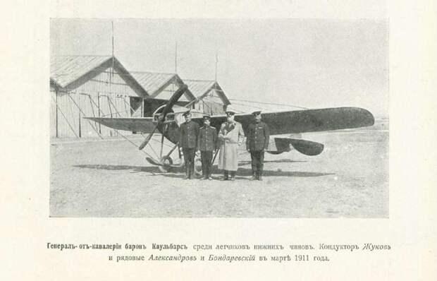 Добровольные пожертвования и становление воздушного флота России. Часть 2