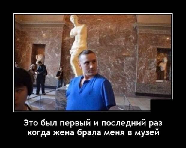 Демотиватор про статуи