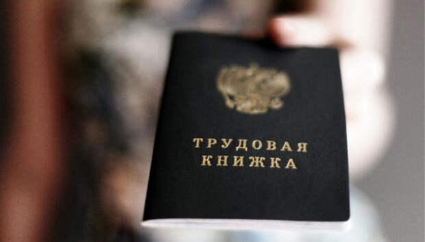 Уволенным жителям Подмосковья рассказали о порядке получения компенсационной выплаты