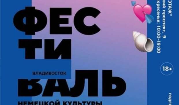 «Очем поют русалки, знают немцы»: в«Артэтаже» открывается выставка