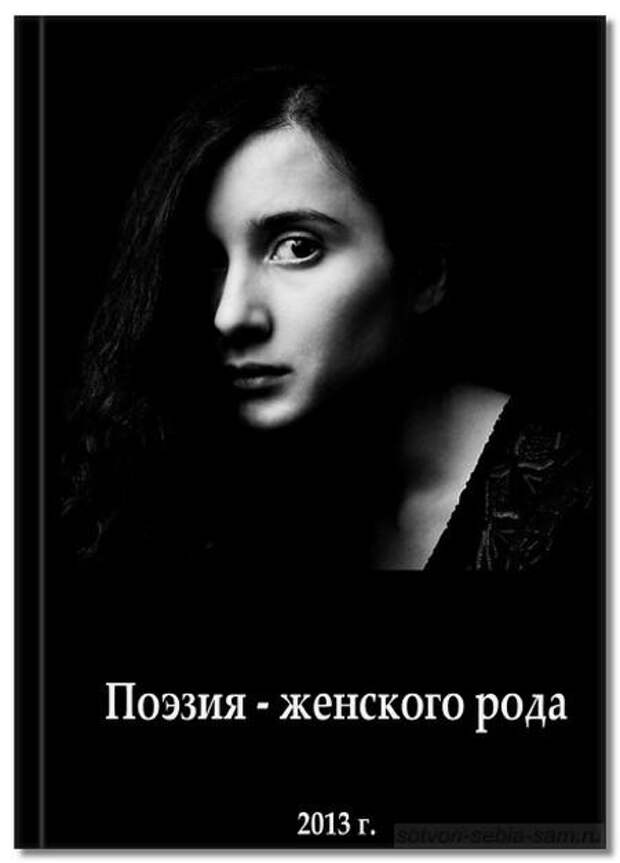 http://sotvori-sebia-sam.ru/wp-content/uploads/2013/12/poezija51.jpg