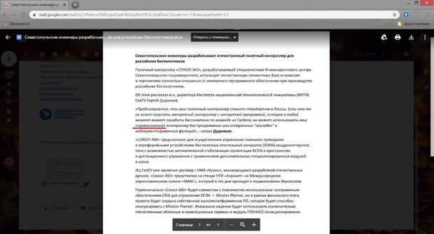 Православный контроллер СевГУ отбил первую атаку