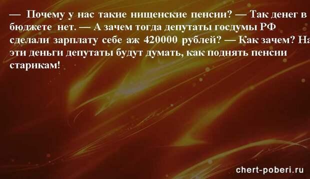 Самые смешные анекдоты ежедневная подборка chert-poberi-anekdoty-chert-poberi-anekdoty-52101230072020-11 картинка chert-poberi-anekdoty-52101230072020-11