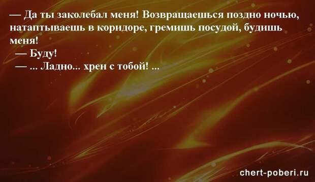Самые смешные анекдоты ежедневная подборка chert-poberi-anekdoty-chert-poberi-anekdoty-05540603092020-4 картинка chert-poberi-anekdoty-05540603092020-4