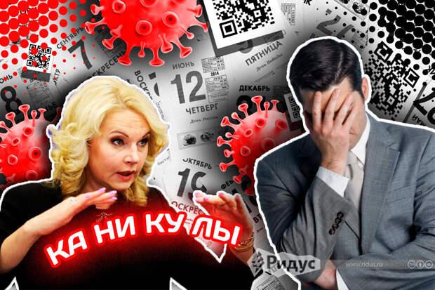 России предложили новые ковид-каникулы. Кто за них заплатит?