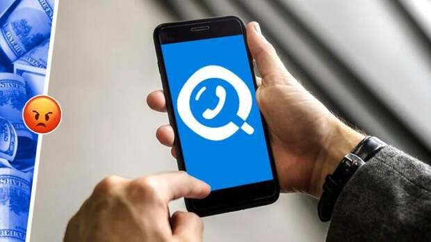 Почему пользователи злы на создателей Get Contact. Заглядывать в чужой список контактов стало дороже