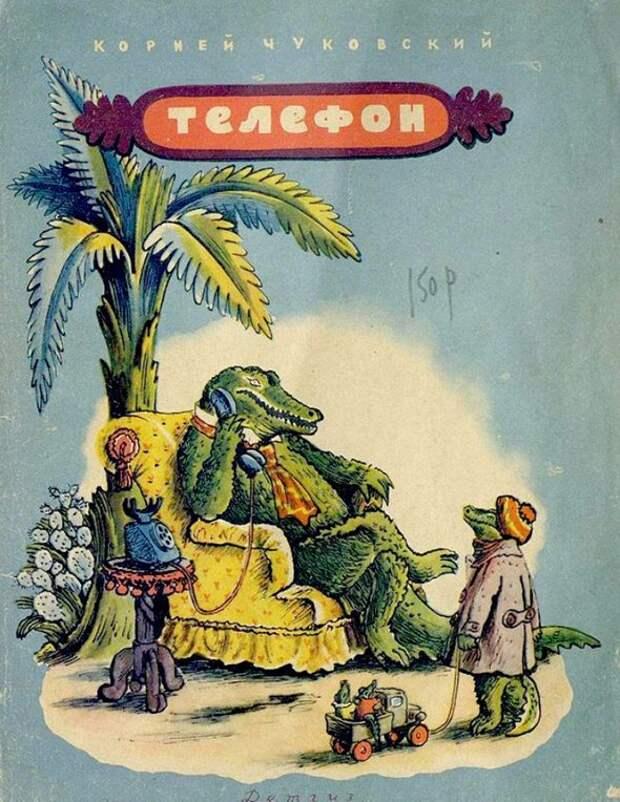 Издательство «Детгиз», 1956 год