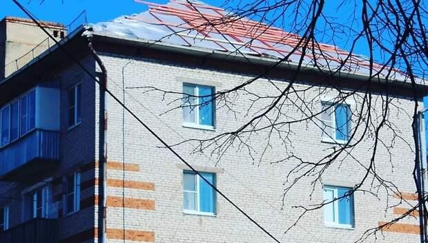 Капремонт начался в двух домах в микрорайоне Львовский Подольска