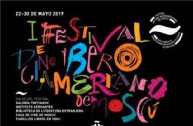 В Москве начался Фестиваль ибероамериканского кино