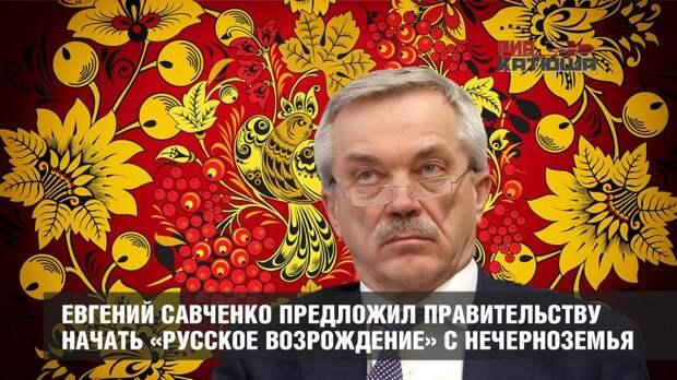 Евгений Савченко предложил правительству начать «Русское Возрождение»