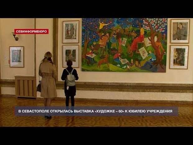 Выставка к юбилею Севастопольской художественной школы открылась в СЦКИ