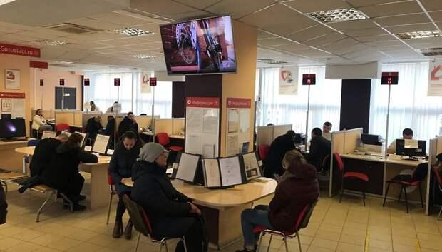 В офисах МФЦ Подольска временно прекратят предоставление услуг по соцподдержке