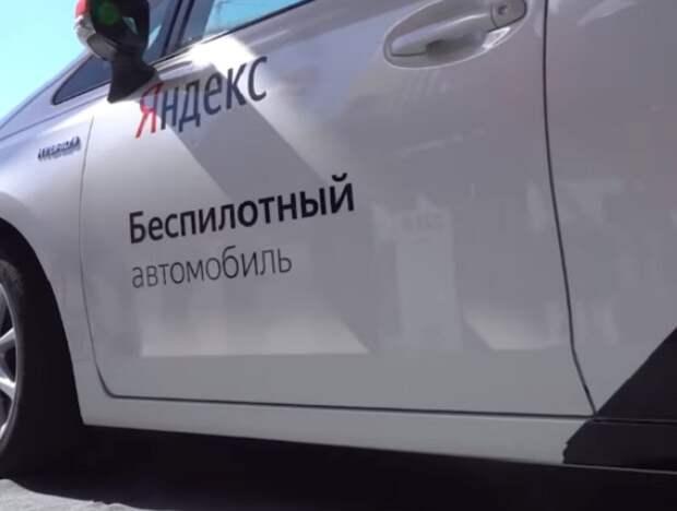 Беспилотные авто Yandex