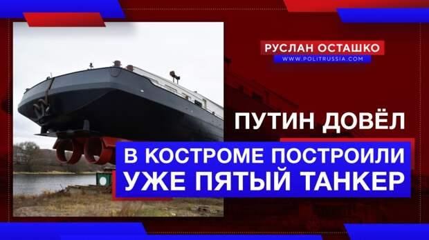 Путин довёл: в Костроме в рекордный срок построили уже пятый танкер для Нидерландов