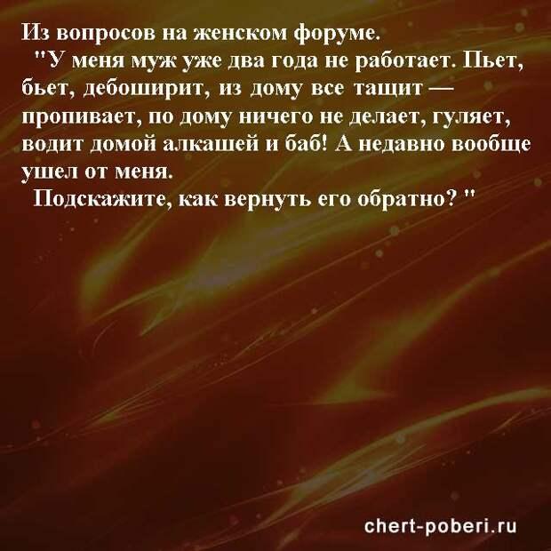 Самые смешные анекдоты ежедневная подборка chert-poberi-anekdoty-chert-poberi-anekdoty-37260203102020-16 картинка chert-poberi-anekdoty-37260203102020-16