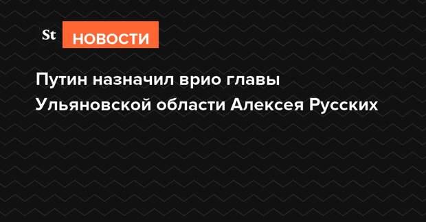 Путин назначил врио главы Ульяновской области Алексея Русских