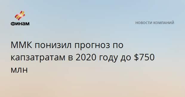 ММК понизил прогноз по капзатратам в 2020 году до $750 млн