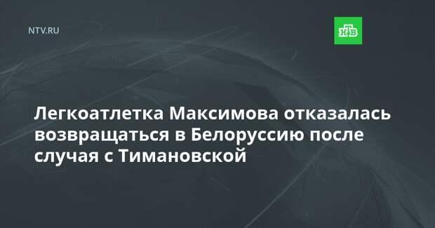 Легкоатлетка Максимова отказалась возвращаться в Белоруссию после случая с Тимановской