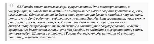 Самонкин: ФБК, работающий в интересах враждебных России сил, должен быть привлечен к ответственности
