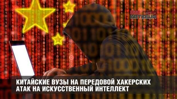 Китайские ВУЗы на передовой хакерских атак на искусственный интеллект
