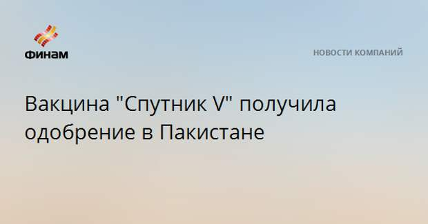 """Вакцина """"Спутник V"""" получила одобрение в Пакистане"""