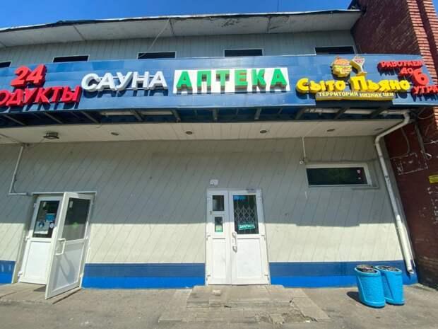 В Люблино после жалоб жителей закрывается сомнительная аптека. Автор фото: Александр Чикин