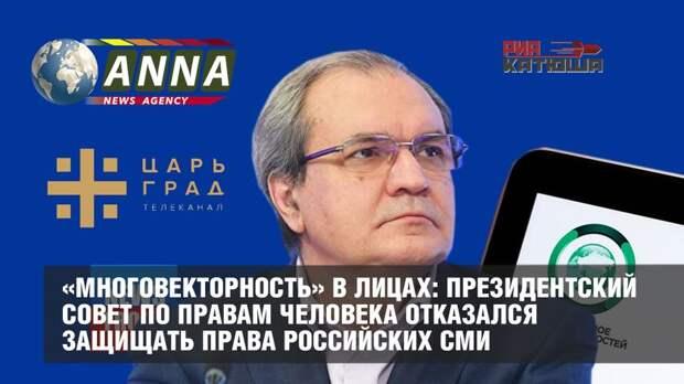 «Многовекторность» в лицах: президентский Совет по правам человека отказался защищать права российских СМИ