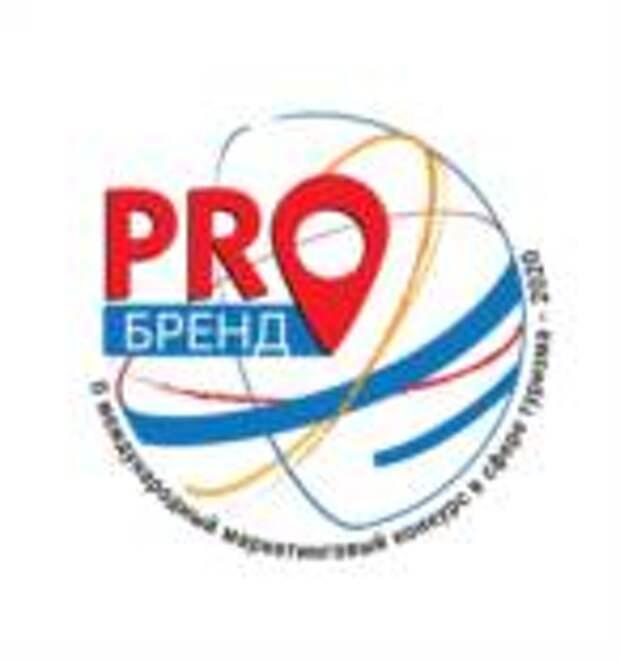 Примите участие во II международном маркетинговом конкурсе в сфере туризма «PROбренд»!