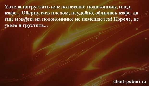 Самые смешные анекдоты ежедневная подборка chert-poberi-anekdoty-chert-poberi-anekdoty-52101230072020-15 картинка chert-poberi-anekdoty-52101230072020-15