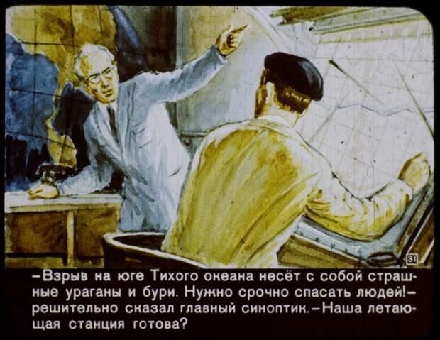 Советский диафильм о мире будущего.
