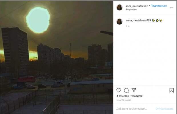 Фото дня: камера превратила солнце над Алтуфьево в крупный шар